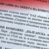 """ЦСКА купи тръжни документи и атакува в търга за """"Българска армия"""" и """"Панчарево"""""""