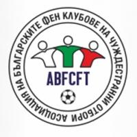 Български фенове на чужди отбори се пускат в благотворителен турнир