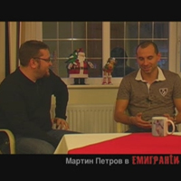 Мартин Карбовски на гости на Марто Петров