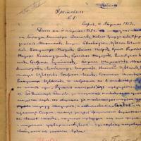 Старата Славия стана на почетните 96 години