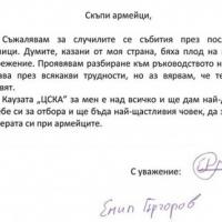 Емил Гъргоров се прибра и замрънка отново