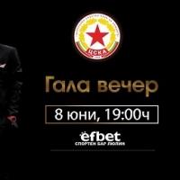ЦСКА прави гала вечер в Люлин на 8-и
