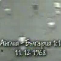 Англия България 1:1, 11.12.1968 година (ВИДЕО)