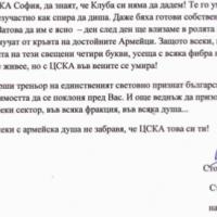 Обръщение на Стойчо Младенов