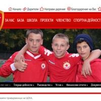 """Сайтът на """"ЦСКА завинаги"""" работи"""