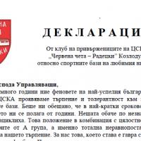 """""""Червена чета-Радецки"""" постави ултиматум за базите на ЦСКА"""