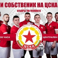 ЦСКА 1948 е ваш за по-малко от 5 лева на месец, очакват ви в събота