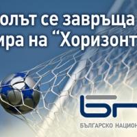 Старата къща си купи българския футбол