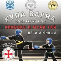 Столицата на бойните спортове с ново събитие през април