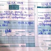 ЦСКА сърба стотици от дарения