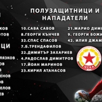 Валентин Илиев обяви групата на ЦСКА