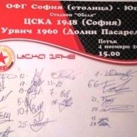 ЦСКА продаде колекционарски билет за 200 лева с наддаване