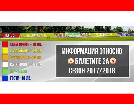 Билетите в ЦСКА от 10 до 50 лева