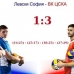 ЦСКА би Левски на волейбол по навик