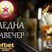Празнувай с ЦСКА на 14 декември!