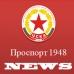 Важно уточнение за ЦСКА 1948