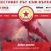 ЦСКА е с нов сайт. Отличен!