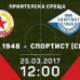 ЦСКА 1948 играе отново срещу Своге