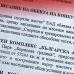 ЦСКА купи тръжни документи и атакува в търга…